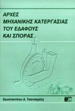 Αρχές μηχανικής κατεργασίας του εδάφους και σποράς