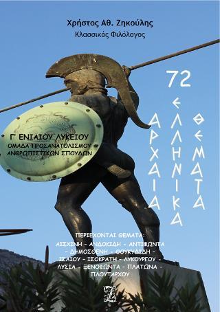 72 Αρχαία Ελληνικά Θέματα για την Γ' Λυκείου