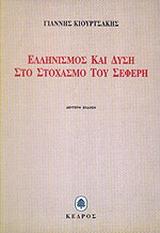 Ελληνισμός και Δύση στο στοχασμό του Σεφέρη