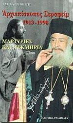 Αρχιεπίσκοπος Σεραφείμ 1913-1998