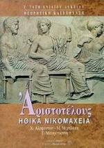 Αριστοτέλους Ηθικά Νικομάχεια Γ΄ τάξη ενιαίου λυκείου