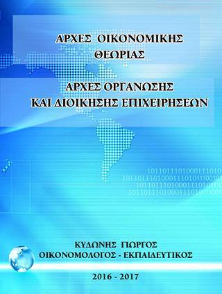 Αρχές οικονομικής θεωρίας- αρχές οργάνωσης και διοίκησης επιχειρήσεων