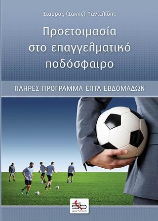 Προετοιμασία στο επαγγελματικό ποδόσφαιρο