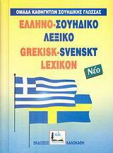 Ελληνο-σουηδικό λεξικό
