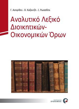 Αναλυτικό Λεξικό Διοικητικών - Οικονομικών Όρων
