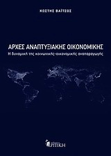 Αρχές αναπτυξιακής οικονομικής