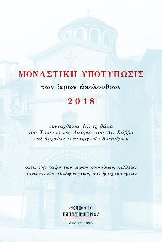 Μοναστικὴ ῾Υποτύπωσις τῶν ἱερῶν ἀκολουθιῶν 2018