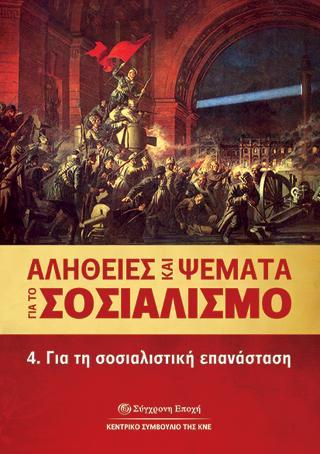 ΑΛΗΘΕΙΕΣ ΚΑΙ ΨΕΜΑΤΑ ΓΙΑ ΤΟ ΣΟΣΙΑΛΙΣΜΟ  4. Για τη σοσιαλιστική επανάσταση