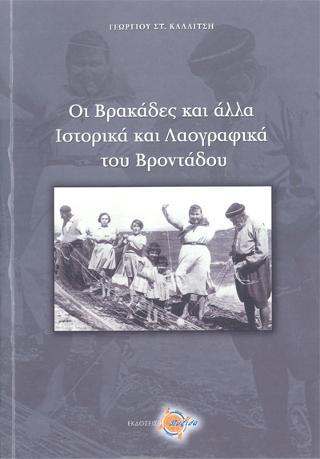 Οι Βρακάδες και άλλα ιστορικά και λαογραφικά του Βροντάδου