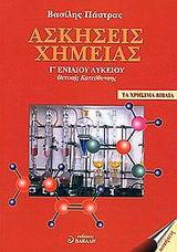 Ασκήσεις χημείας Γ΄ ενιαίου λυκείου