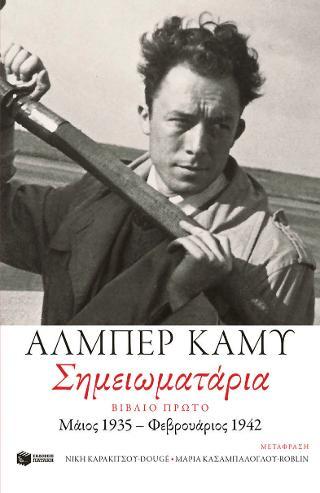 Σημειωματάρια. Βιβλίο πρώτο (1935-1942)