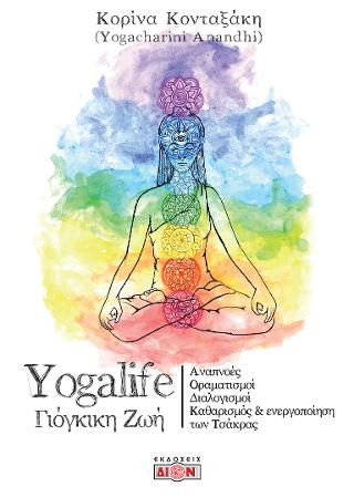 Yogalife γιόγκικη ζωή