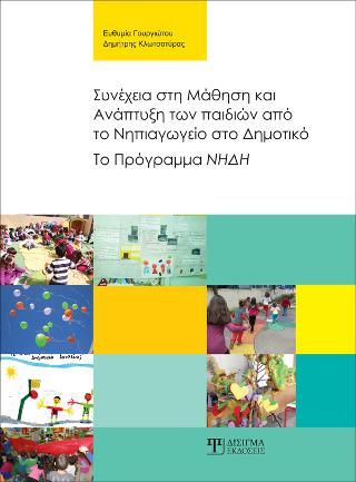 Συνέχεια στη Μάθηση και Ανάπτυξη των παιδιών από το Νηπιαγωγείο στο Δημοτικό