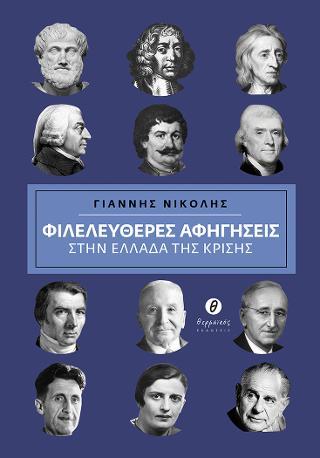 Φιλελεύθερες αφηγήσεις στην Ελλάδα της κρίσης