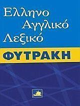 Ελληνοαγγλικό λεξικό Φυτράκη