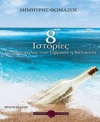 8 ιστορίες σε μπουκάλια που ξέβρασε η θάλασσα