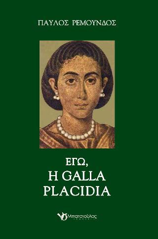 Εγώ, η Galla Placidia