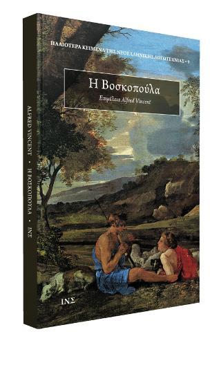 Η Βοσκοπούλα