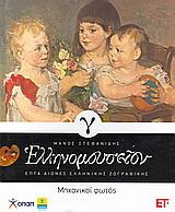Ελληνομουσείον: Επτά αιώνες ελληνικής ζωγραφικής: Γ': Μηχανικοί φωτός