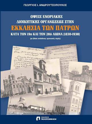 Όψεις ενοριακής διοικητικής οργανώσεως στην Εκκλησία των Πατρών κατά τον 19ο και 20ό αιώνα (1830-1930)
