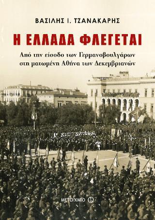 Η Ελλάδα φλέγεται