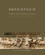 Αρχαιολογία: Εύβοια και Στερεά Ελλάδα