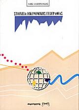 Στοιχεία οικονομικής γεωγραφίας