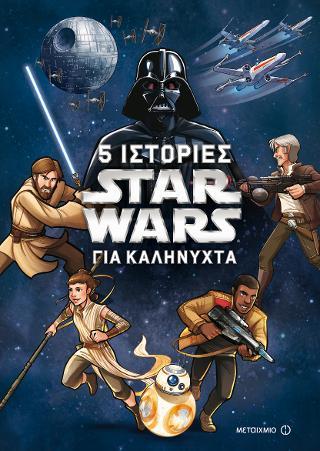 Star Wars: 5 ιστορίες για καληνύχτα