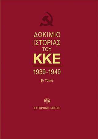 ΔOKIMIO IΣTOPIAΣ ΤΟΥ ΚΚΕ. 1939-1949