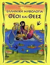 Ελληνική μυθολογία: Θεοί και θεές