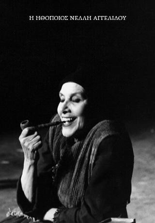 Η ηθοποιός Νέλλη Αγγελίδου