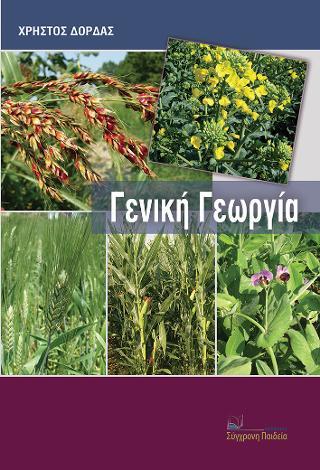 Γενική γεωργία