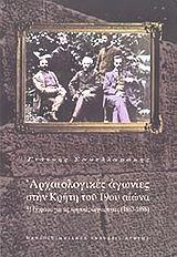 Αρχαιολογικές αγωνίες στην Κρήτη του 19ου αιώνα