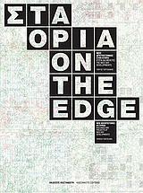 Στα όρια On the edge