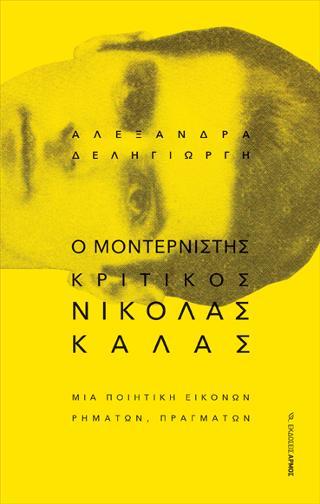 Ο μοντερνιστής κριτικός Νικόλας Κάλας