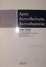 Αρχές ακτινοβιολογίας - ακτινοθεραπείας