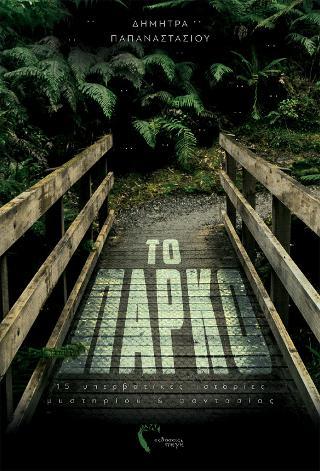 Το Πάρκο