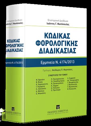 Κώδικας Φορολογικής Διαδικασίας - Συστηματική κατ' άρθρο ερμηνεία Ν. 4174/2013