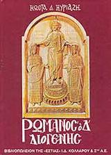 Ρωμανός ο Δ΄ Διογένης
