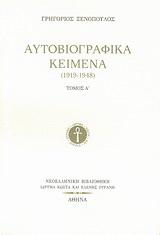 Αυτοβιογραφικά κείμενα (1919-1948)