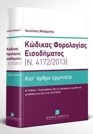 Κώδικας Φορολογίας Εισοδήματος - Κατ' άρθρο ερμηνεία (Ν. 4172/2013) - Β' έκδοση