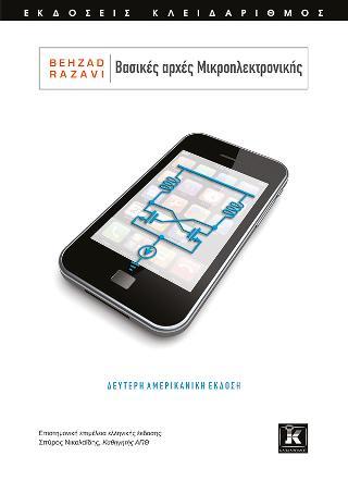 Βασικές αρχές Μικροηλεκτρονικής - 2η έκδοση
