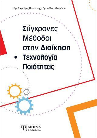 Σύγχρονες Μέθοδοι στη Διοίκηση και Τεχνολογία Ποιότητας