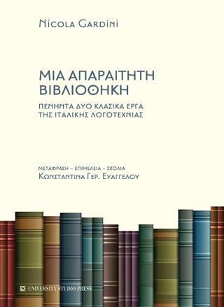 Μία απαραίτητη βιβλιοθήκη