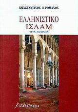 Ελληνιστικό ισλάμ