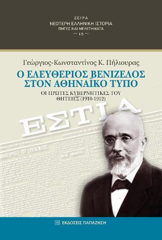 Ο Ελευθέριος Βενιζέλος στον αθηναϊκό Τύπο