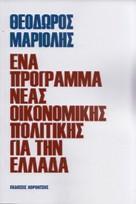 Ενα πρόγραμμα νέας οικονομικής πολιτικής για την Ελλάδα