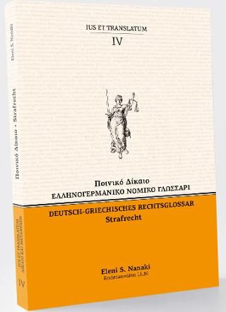 Ελληνογερμανικό Νομικό Γλωσσάρι / Ποινικό δίκαιο