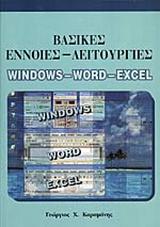 Βασικές έννοιες-λειτουργίες Windows, Word, Excel