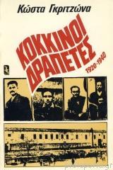 Κόκκινοι δραπέτες 1920-1940